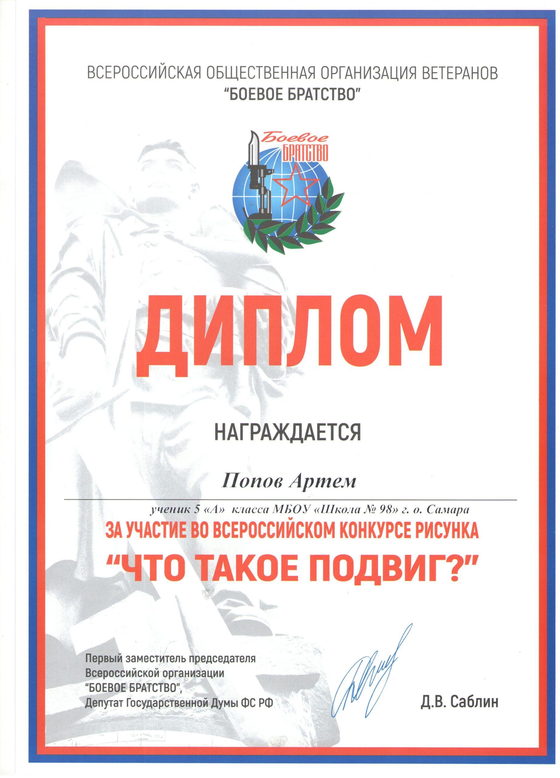Диплом Попов Артем 001
