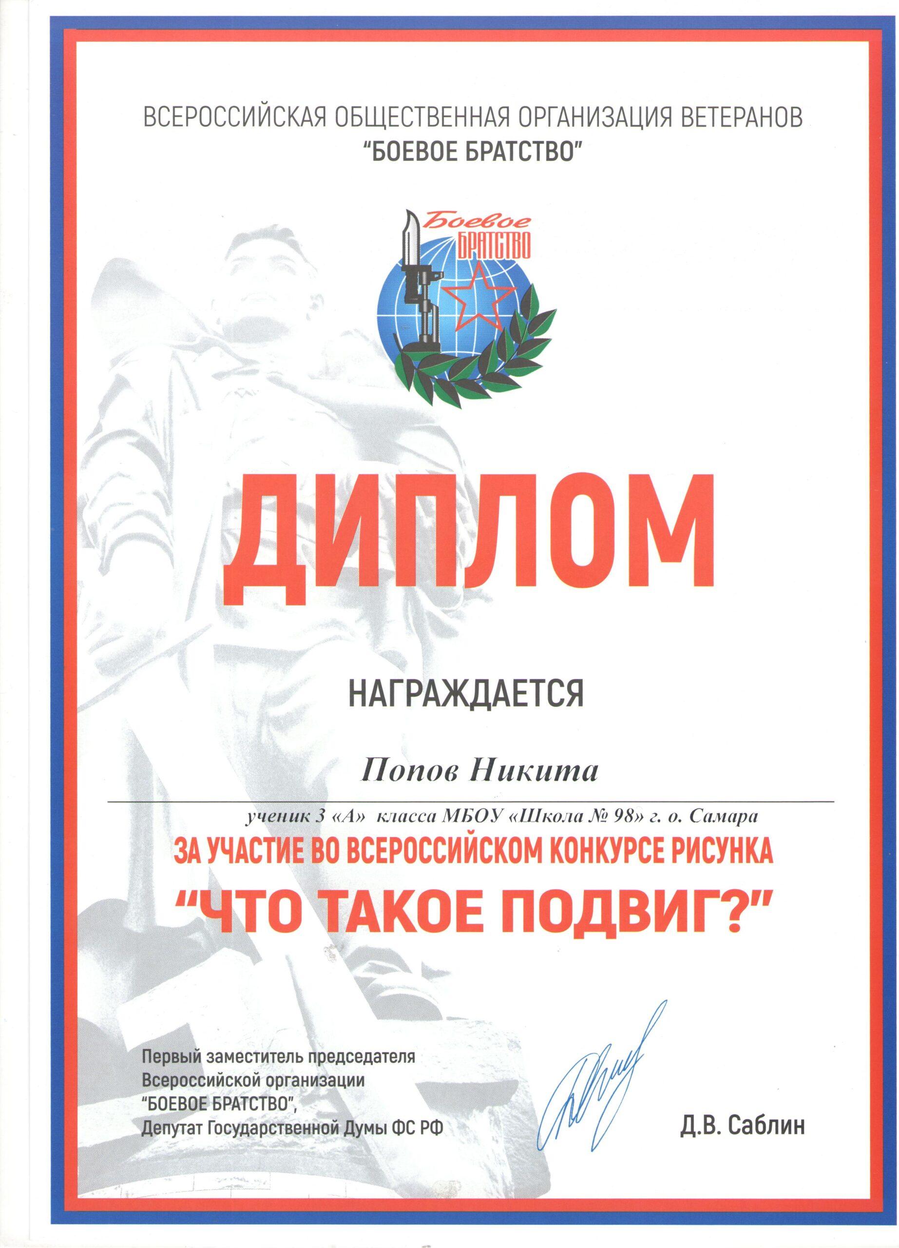 Диплом Попов Никита 001