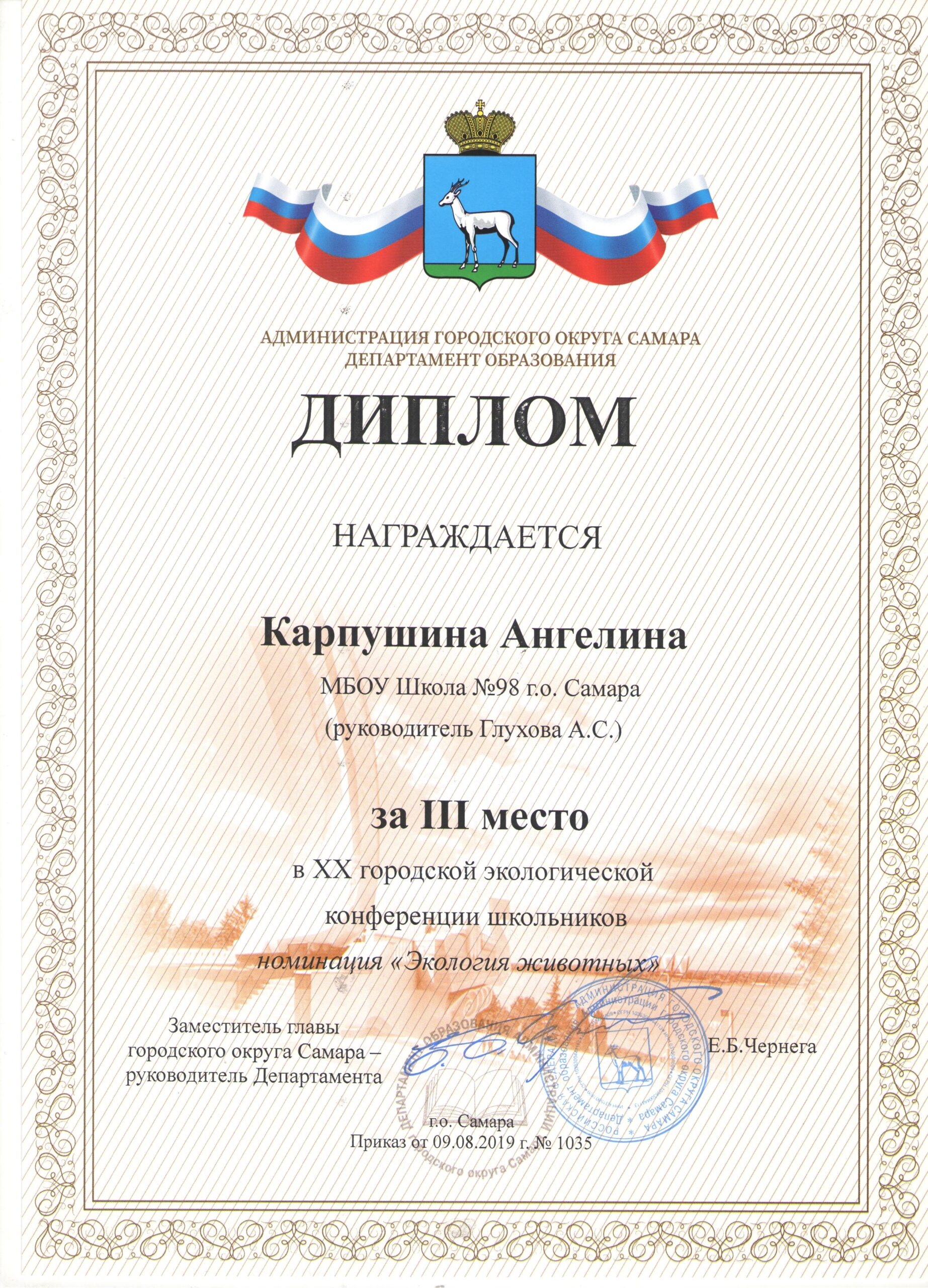 Карпушина 001