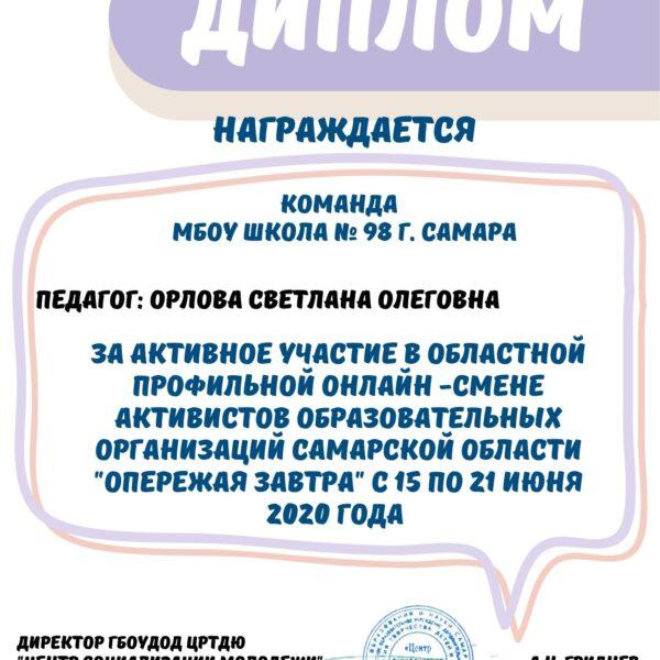 Команда Орловой