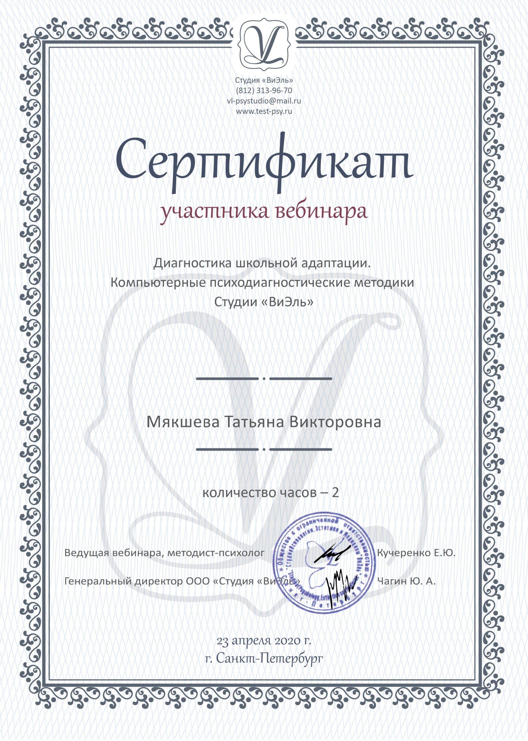 Мякшева Т. В. (2)