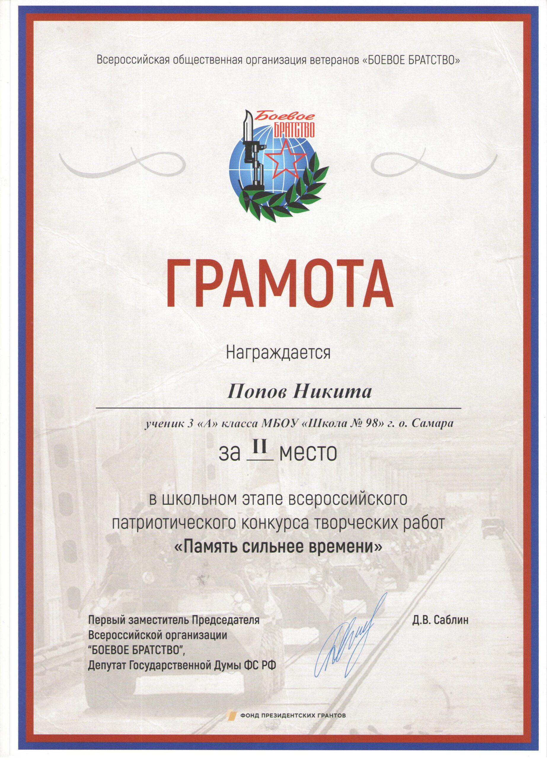 грамота Попов 001