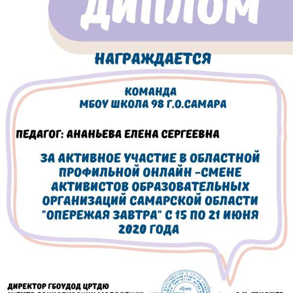 команда Ананьевой